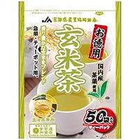 京都茶農業協同組合 お徳用国内産玄米茶ティーパック 3g×50P×5個