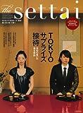 The settai—〈接待〉新時代-胸ときめく集いの席へ (東京カレンダーMOOKS)