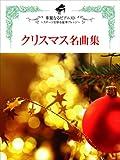 華麗なるピアニスト~ステージを彩る豪華アレンジ クリスマス名曲集