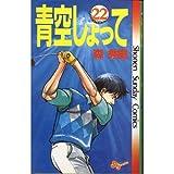 青空しょって 22 (少年サンデーコミックス)
