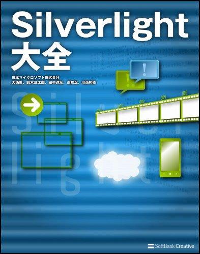 Silverlight大全の詳細を見る