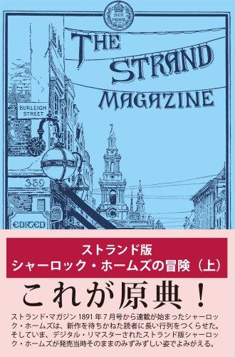 ストランド版 シャーロック・ホームズの冒険(上)の詳細を見る