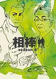 相棒season4下 (朝日文庫)