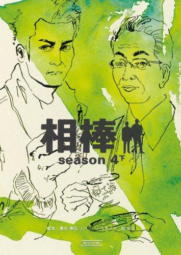 相棒season4下 (朝日文庫)の詳細を見る