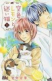 空色レモンと迷い猫 1 (マーガレットコミックス)