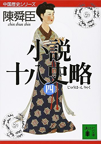 小説十八史略(四) (講談社文庫)の詳細を見る
