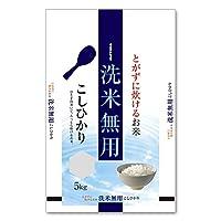 米袋 ラミ フレブレス 無洗米 洗米無用 こしひかり 5kg 1ケース(500枚入) MN-0079