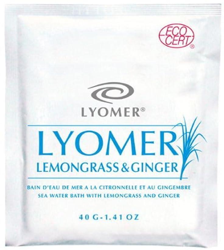 大型トラック災害池リヨメール レモングラス&ジンジャー 40g