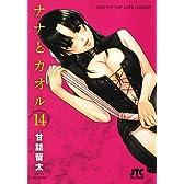 ナナとカオル 14 (ジェッツコミックス)