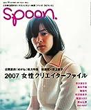 spoon. (スプーン) 2007年 10月号 [雑誌]