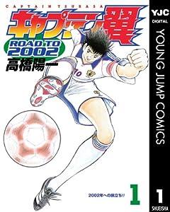 キャプテン翼 ROAD TO 2002 1 (ヤングジャンプコミックスDIGITAL)