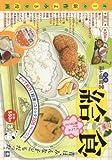 別冊 思い出食堂 給食 (ぐる漫)