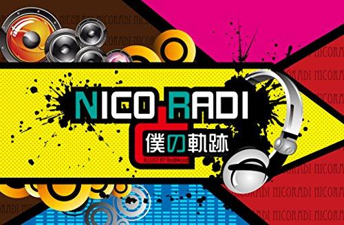 nicoradiと僕の軌跡: ILLUST BY RodMond ニコラジイラスト