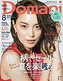 Domani(ドマーニ) 2017年 08 月号 [雑誌]