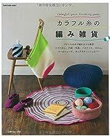 カラフル糸の編み雑貨 (Let's Knit series)