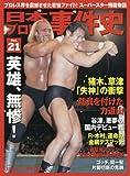 日本プロレス事件史 vol.21 英雄、無惨! (B・B MOOK 1306 週刊プロレススペシャル)
