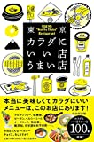 東京カラダにいい店うまい店