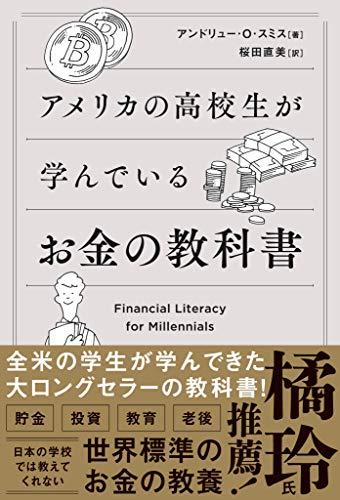 【Kindleセール】2,000冊以上が対象の大型セール「夏の読書フェア ー ビジネス・IT・実用・ラノベなど」開催中(7/30まで)