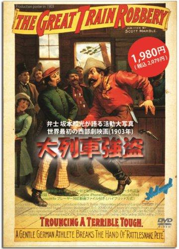 活弁で語る活動大写真 大列車強盗 [DVD]