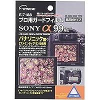 ETSUMI 液晶保護フィルム プロ用ガードフィルムAR SONY α99対応 E-7188