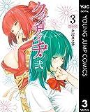 クノイチノイチ!ノ弐 3 (ヤングジャンプコミックスDIGITAL)