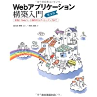 Webアプリケーション構築入門(第2版) - 実践! Webページ制作からマッシュアップまで