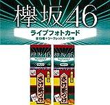 永谷園 さけ茶づけ 6袋×2セット 永谷園×欅坂46コラボ企画お茶づけで会いましょう! 欅坂46のライブフォトカード付き