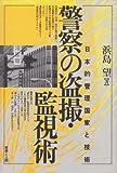 警察の盗撮・監視術—日本的管理国家と技術