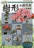 さつき樹形の作り方と作品集 (別冊さつき研究) 画像