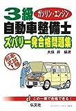3級ガソリン・エンジン自動車整備士ズバリ一般合格問題集 (国家・資格シリーズ 215)