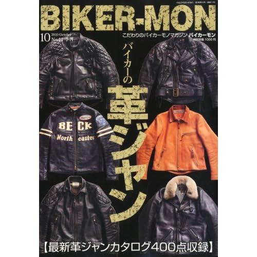 BIKER-MON (バイカーモン) 2010年 10月号 [雑誌]