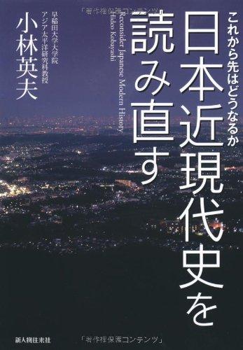 日本近現代史を読み直す