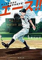 エース!! 都立杉並東高校硬式野球部の夏