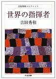 世界の指揮者—吉田秀和コレクション (ちくま文庫)