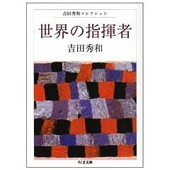 吉田秀和著『世界の指揮者』の商品写真
