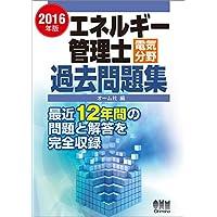2016年版 エネルギー管理士(電気分野)過去問題集