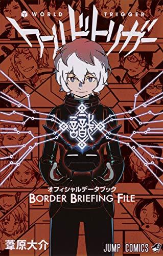 ワールドトリガー オフィシャルデータブック BORDER BRIEFING FILE (ジャンプコミックス)の詳細を見る