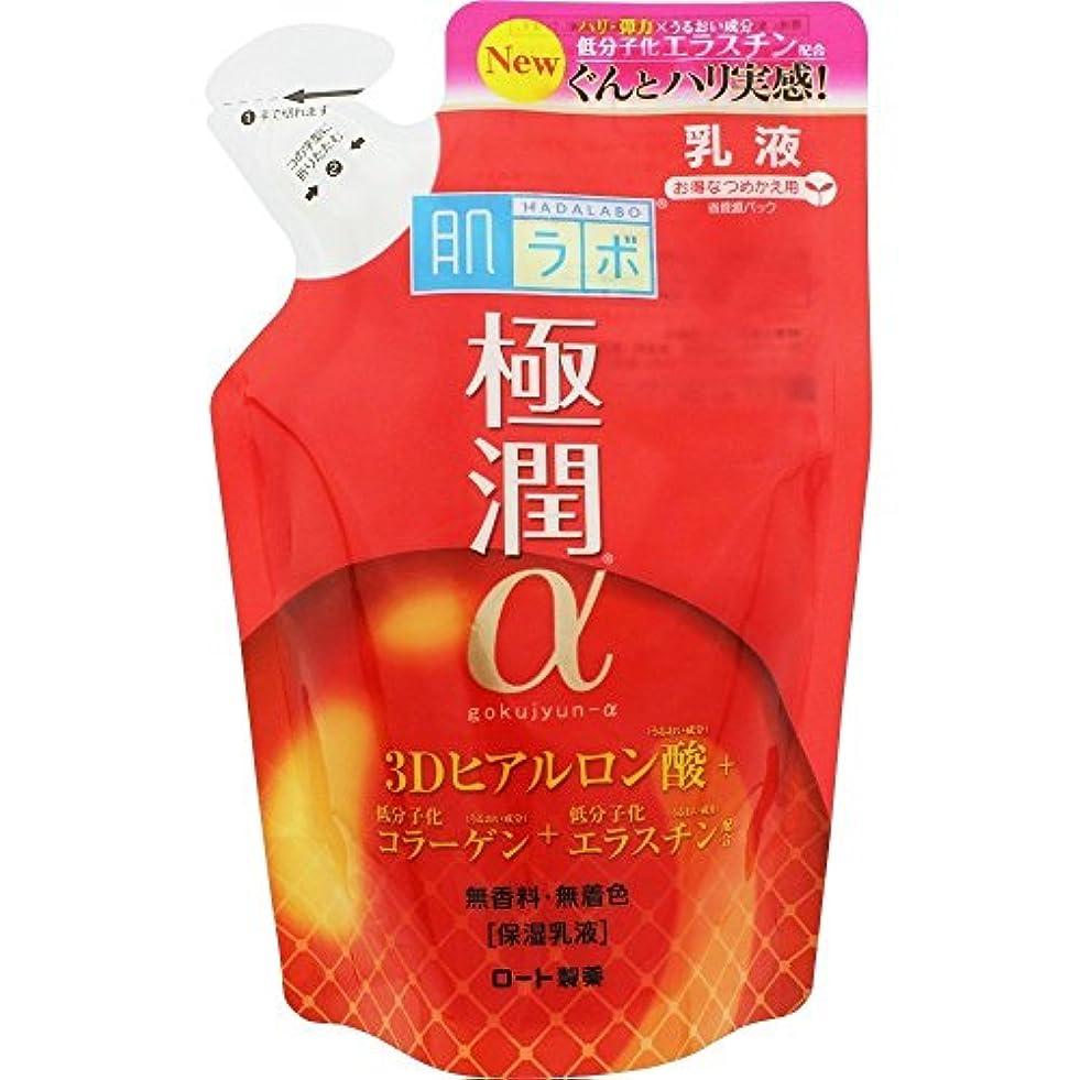 トランスペアレント重要などうやって肌ラボ 極潤α ハリ乳液 <つめかえ用> 140mL