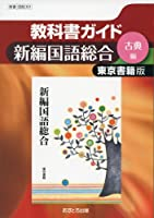 東京書籍版 新編国語総合 【古典編】 [国総301] (高校教科書ガイド)