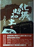 化城の昭和史―二・二六事件への道と日蓮主義者〈上〉