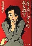 カフェバー「クロ」の殺人調書―ミスティガール紅子 (角川文庫)