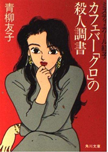 カフェバー「クロ」の殺人調書―ミスティガール紅子 (角川文庫)の詳細を見る