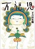 万福児 5 (クイーンズコミックス)