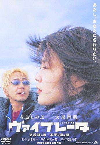 ヴァイブレータ スペシャル・エディション [DVD]の詳細を見る