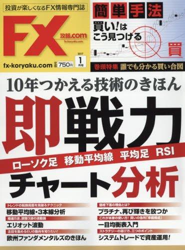 月刊FX攻略.COM(ドットコム) 2017年 01 月号 [雑誌]
