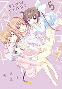 スロウスタート 5巻 (まんがタイムKRコミックス)