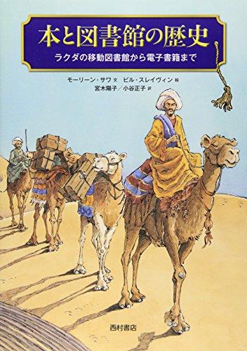 本と図書館の歴史-ラクダの移動図書館から電子書籍までーの詳細を見る