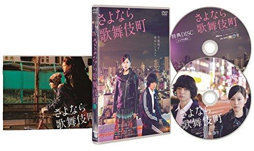 さよなら歌舞伎町 スペシャル・エディション [DVD]の詳細を見る