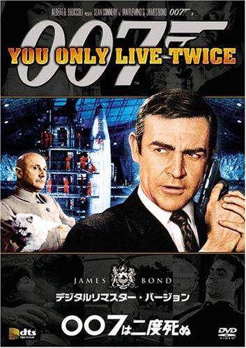007は二度死ぬ (デジタルリマスター・バージョン) [DVD]の詳細を見る