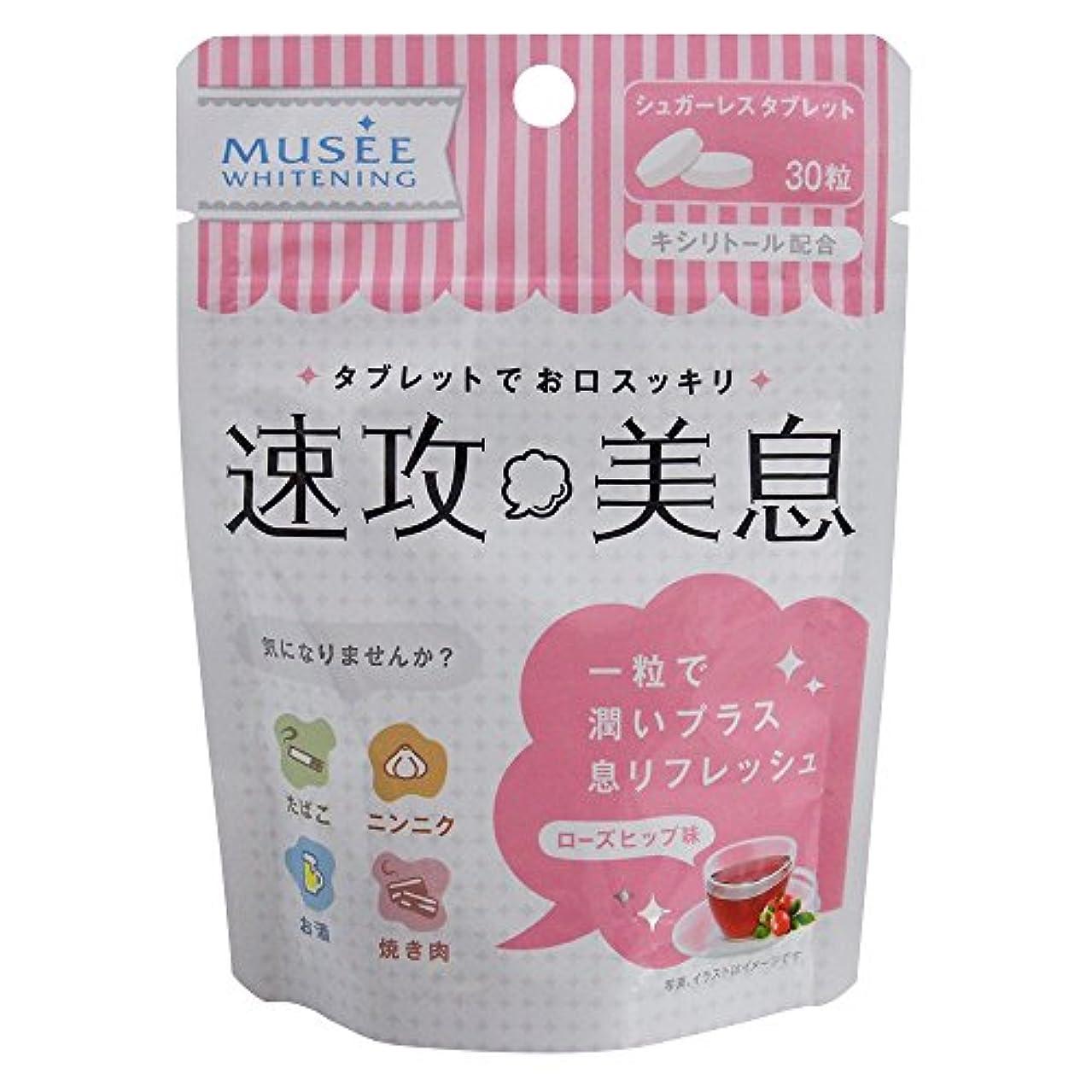口実銅パッケージミュゼ 速攻美息 ローズヒップ味 (30粒)